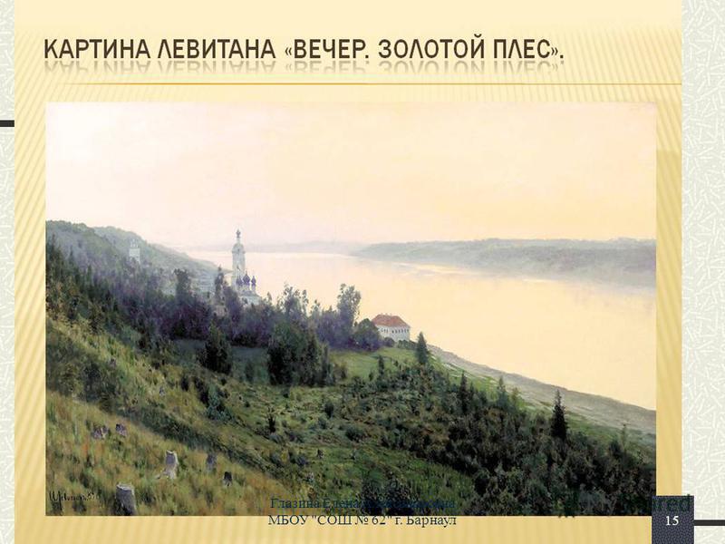 15 Глазина Елена Александровна МБОУ СОШ 62 г. Барнаул