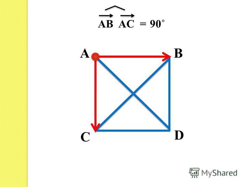 AB C D AB AC =90˚