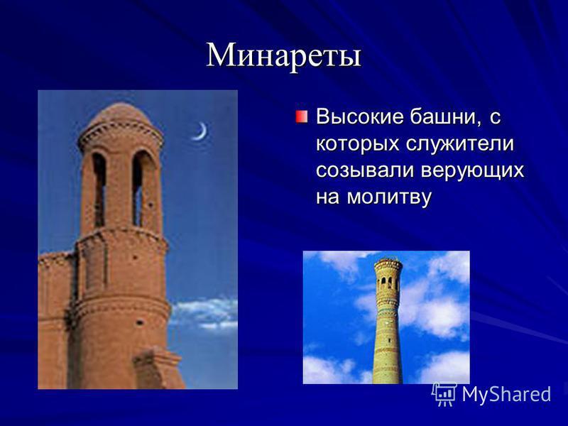 Минареты Высокие башни, с которых служители созывали верующих на молитву