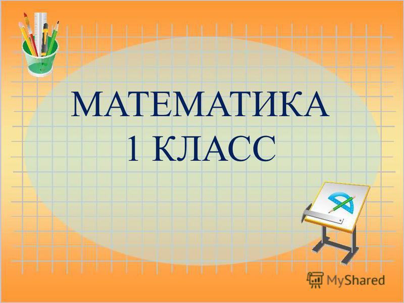 Презентация школа 21 века к уроку математики 1 класс числа от 1 до