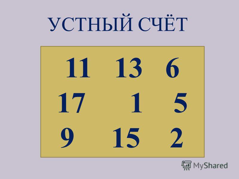 УСТНЫЙ СЧЁТ 11 13 6 17 1 5 9 15 2