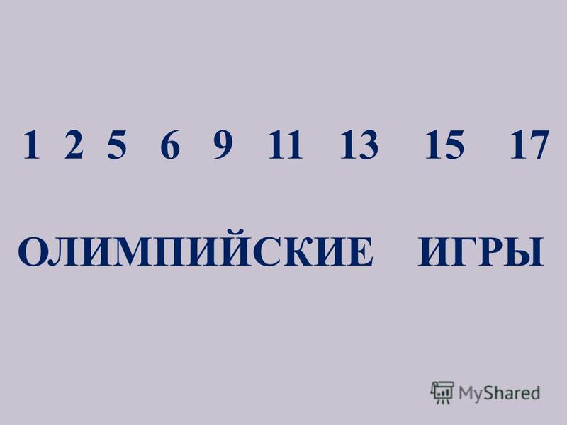 1 2 5 6 9 11 13 15 17 ОЛИМПИЙСКИЕ ИГРЫ