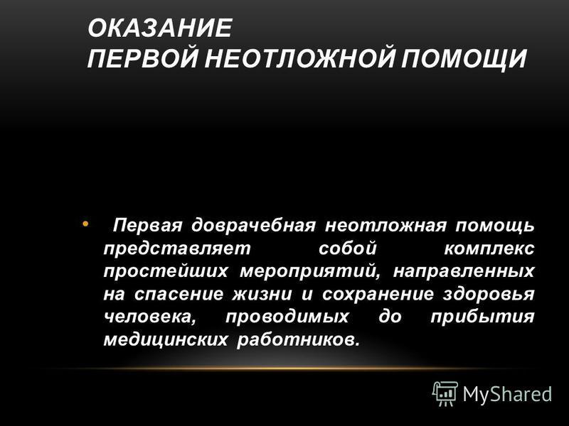 Авторы: Дима Колесник,Семён Гевенов,Артём Мерзликин ПЕРВАЯ ПОМОЩЬ ПРИ ПОВРЕЖДЕНИЯХ СКЕЛЕТА