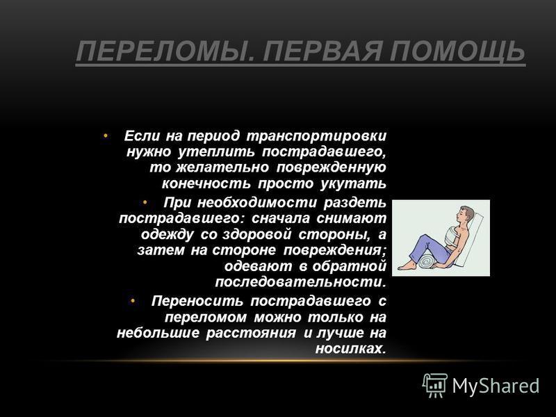 ПЕРЕЛОМЫ. ПЕРВАЯ ПОМОЩЬ при открытом переломе наложить на рану стерильную повязку. В случае сильного кровотечения необходимо принять меры к его остановке, например с помощью жгута.