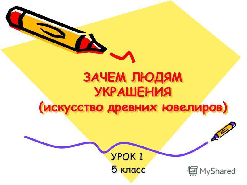 ЗАЧЕМ ЛЮДЯМ УКРАШЕНИЯ (искусство древних ювелиров) УРОК 1 5 класс 5 класс