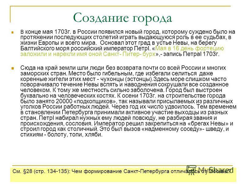 © Vasilyeva E.A. Создание города В конце мая 1703 г. в России появился новый город, которому суждено было на протяжении последующих столетий играть выдающуюся роль в ее судьбах, в жизни Европы и всего мира. Основал этот град в устье Невы, на берегу Б