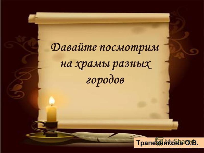 Давайте посмотрим на храмы разных городов Трапезникова О.В.