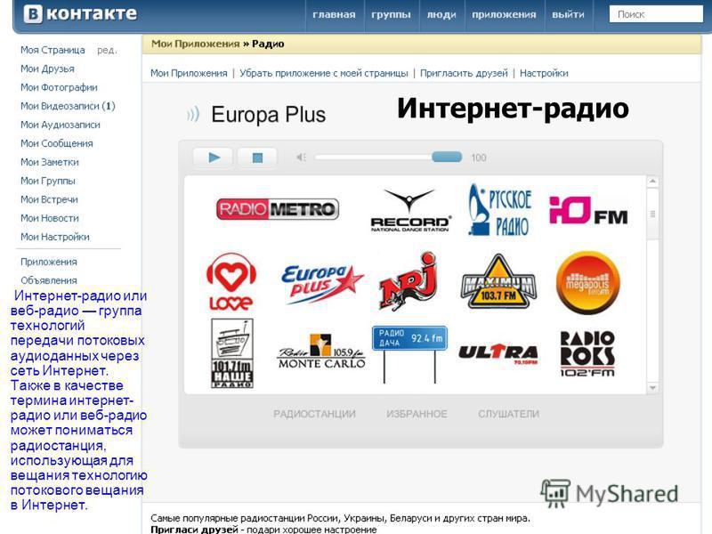 Как создать свое радио - Planetarium71.ru