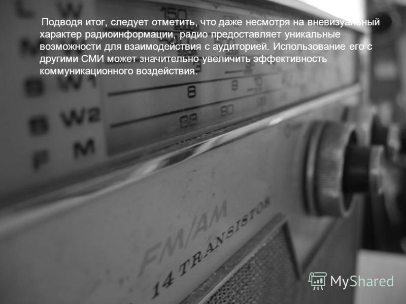 Интернет-радио Интернет-радио или веб-радио группа технологий передачи потоковых аудиоданных через сеть Интернет. Также в качестве термина интернет- радио или веб-радио может пониматься радиостанция, использующая для вещания технологию потокового вещ