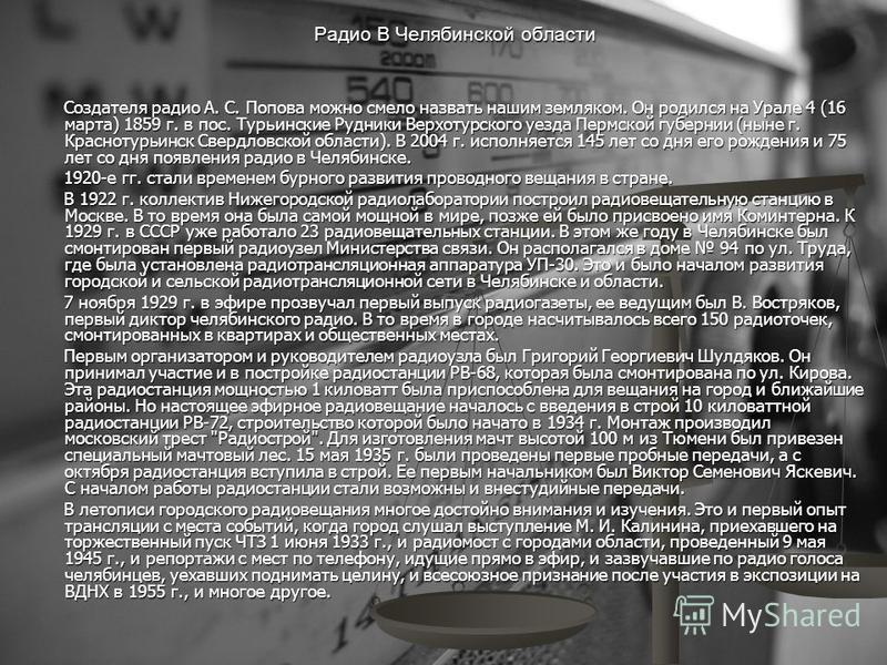 История изобретения радио Прошло более 100 лет со дня изобретения радиопередачи полезной (заданной) информации русским ученым Александром Степановичем Поповым, который 25 апреля по старому стилю (7 мая - по новому стилю) 1895 года впервые в мире сдел