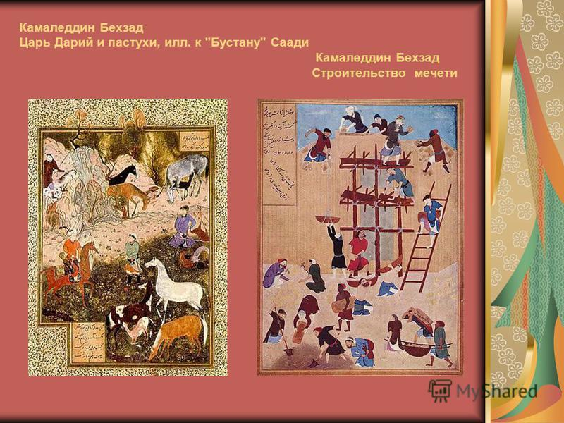Камаледдин Бехзад Царь Дарий и пастухи, илл. к Бустану Саади Камаледдин Бехзад Строительство мечети