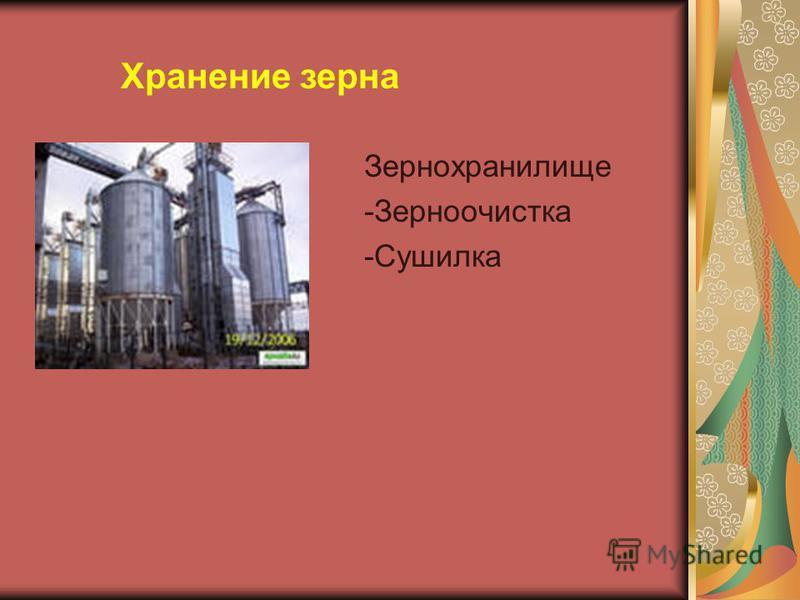 Зернохранилище -Зерноочистка -Сушилка Хранение зерна