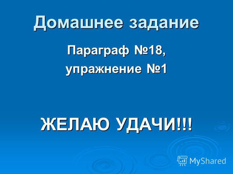 Домашнее задание Параграф 18, упражнение 1 ЖЕЛАЮ УДАЧИ!!!