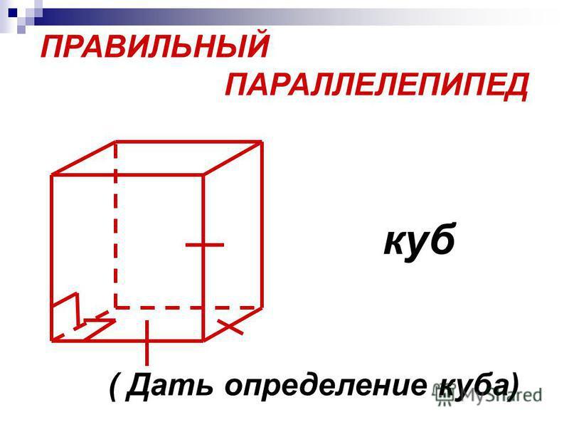 ПРЯМОУГОЛЬНЫЙ ПАРАЛЛЕЛЕПИПЕД Параллелепипед называется прямо- угольным, если его боковые рёбра перпендикулярны к основанию, а основания являются прямоугольниками.