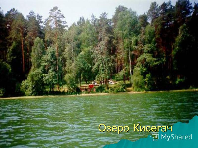 Озеро Кисегач