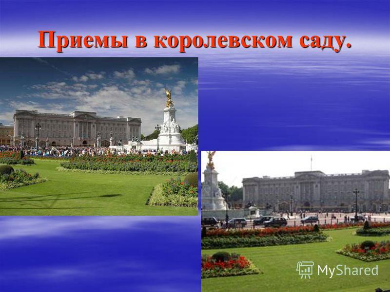 Приемы в королевском саду.