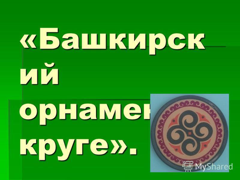 «Башкирск ий орнамент в круге».