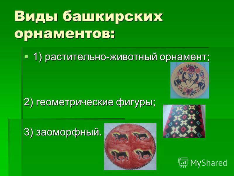 Виды башкирских орнаментов: 1) растительно-животный орнамент; 1) растительно-животный орнамент; 2) геометрические фигуры; 3) зооморфный.
