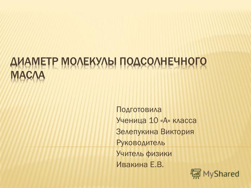 Подготовила Ученица 10 «А» класса Зелепукина Виктория Руководитель Учитель физики Ивакина Е.В.