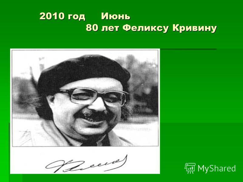 2010 год Июнь 80 лет Феликсу Кривину 2010 год Июнь 80 лет Феликсу Кривину