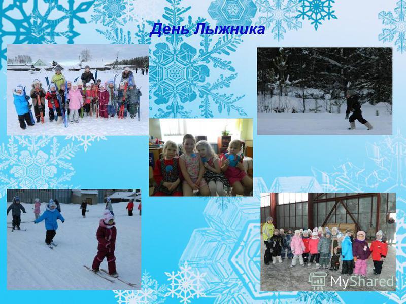 День Лыжника