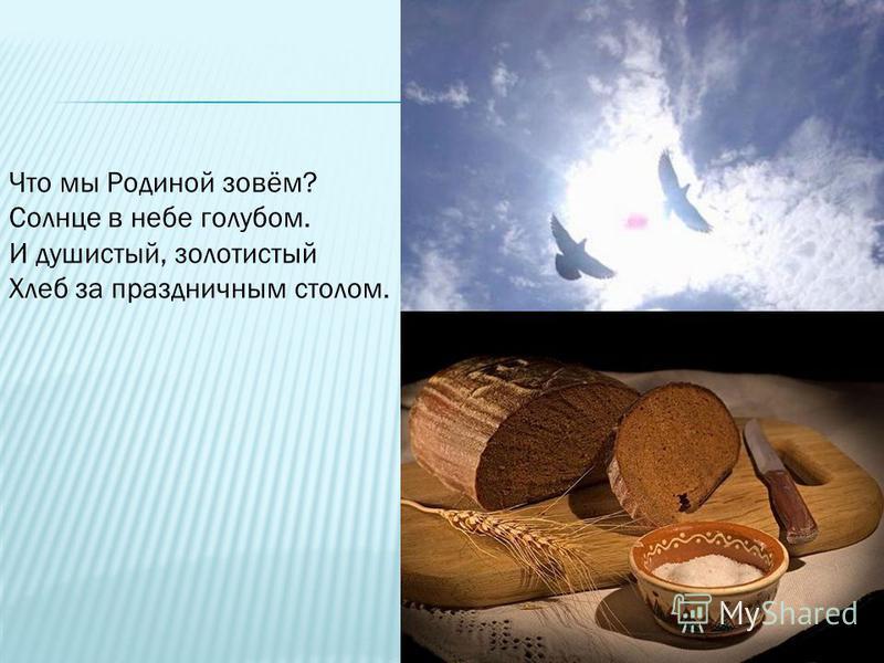 Что мы Родиной зовём? Солнце в небе голубом. И душистый, золотистый Хлеб за праздничным столом.