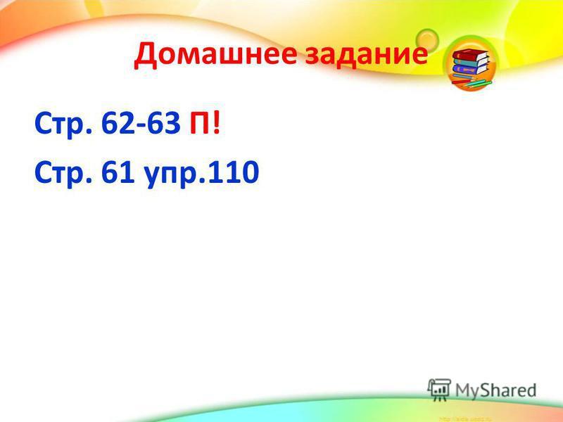 Домашнее задание Стр. 62-63 П! Стр. 61 упр.110