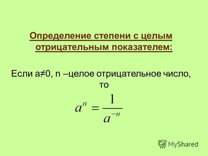 Определение степени с целым отрицательным показателем: Если а 0, n –целое отрицательное число, то