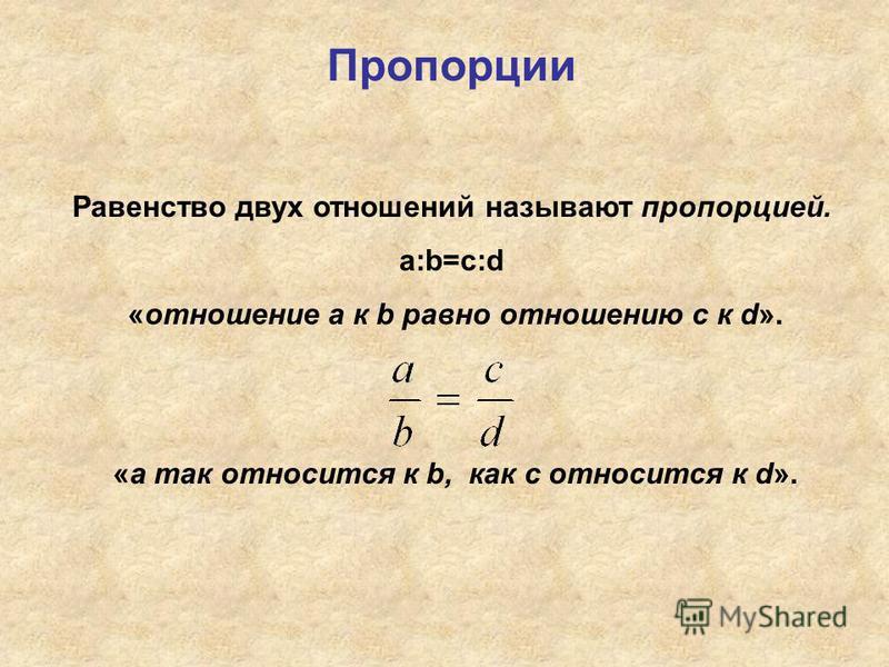 Пропорции Равенство двух отношений называют пропорцией. а:b=c:d «отношение а к b равно отношению с к d». «а так относится к b, как с относится к d».