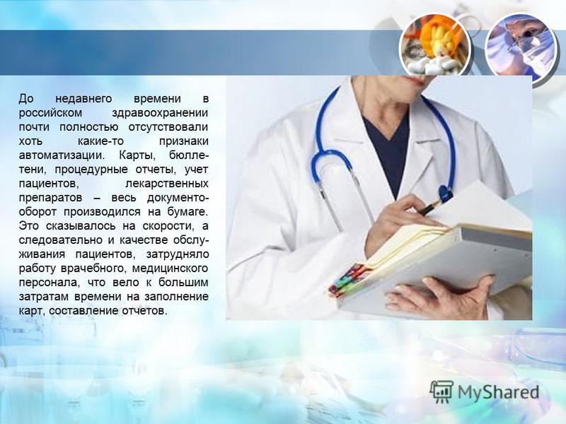 роль аптек в здравоохранении запитання відповіді