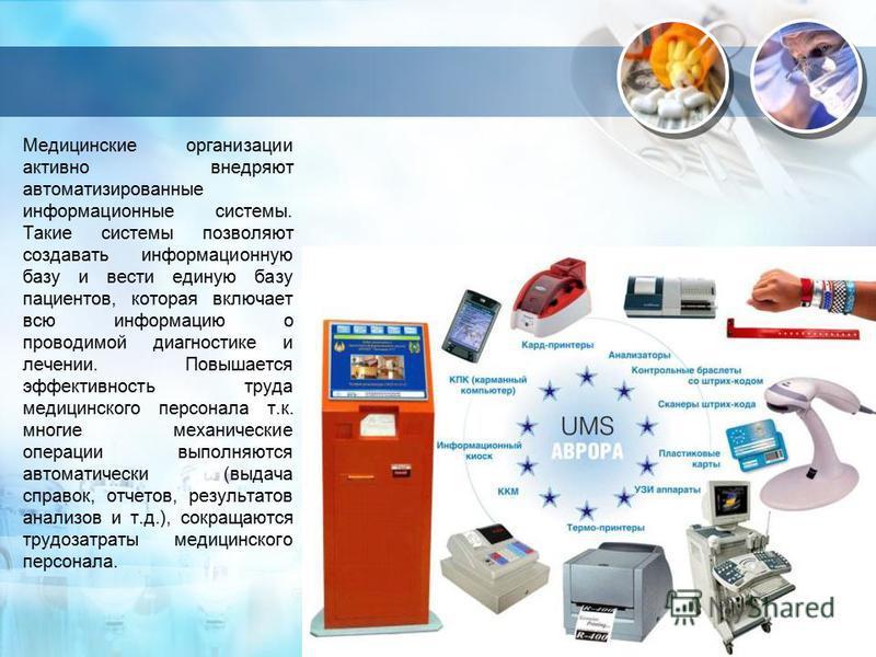 Медицинские организации активно внедряют автоматизированные информационные системы. Такие системы позволяют создавать информационную базу и вести единую базу пациентов, которая включает всю информацию о проводимой диагностике и лечении. Повышается эф