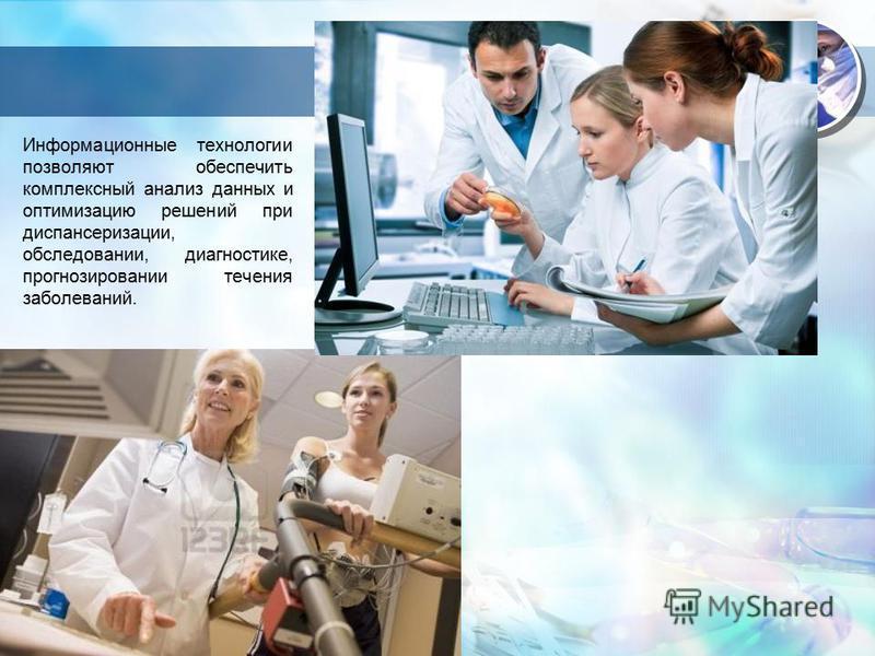 медицинская информатика применениеинформационных технологий в системе термобелье