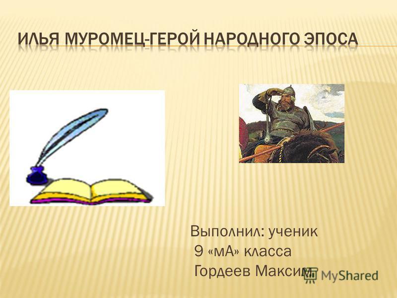 Выполнил: ученик 9 «мА» класса Гордеев Максим