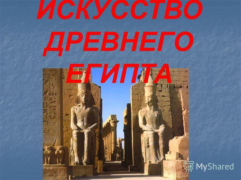 5 класс ИСКУССТВО ДРЕВНЕГО ЕГИПТА