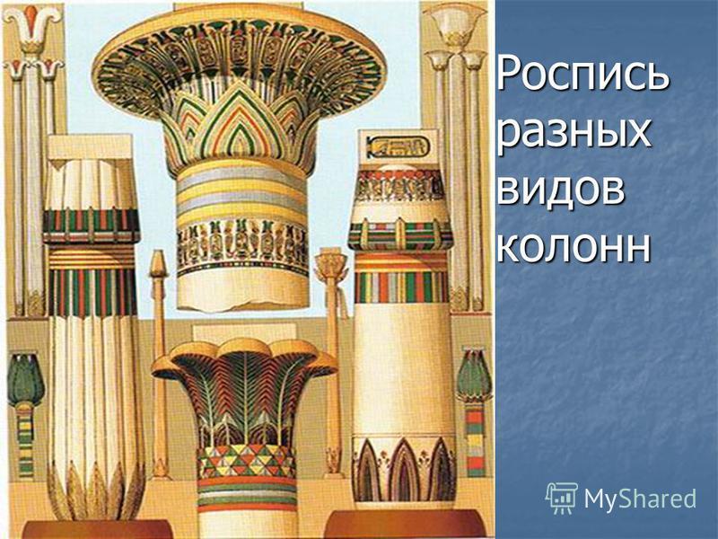 Роспись разных видов колонн Роспись разных видов колонн