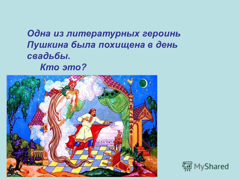 Одна из литературных героинь Пушкина была похищена в день свадьбы. Кто это?