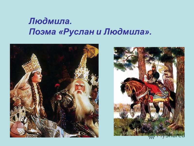 Людмила. Поэма «Руслан и Людмила».
