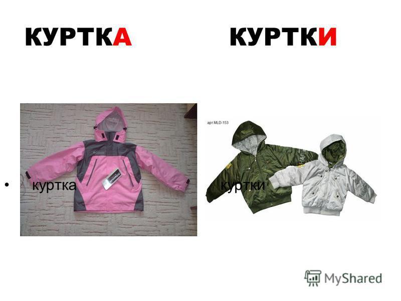 КУРТКА КУРТКИ куртка куртки