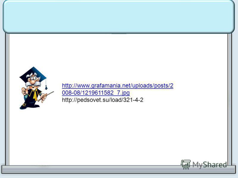 http://www.grafamania.net/uploads/posts/2 008-08/1219611582_7. jpg http://pedsovet.su/load/321-4-2