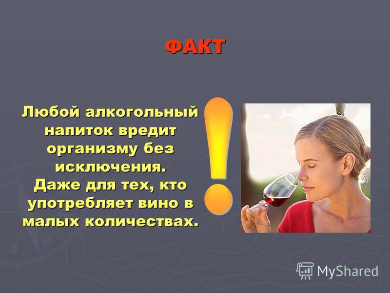 Любой алкогольный напиток вредит организму без исключения. Даже для тех, кто употребляет вино в малых количествах. ФАКТ