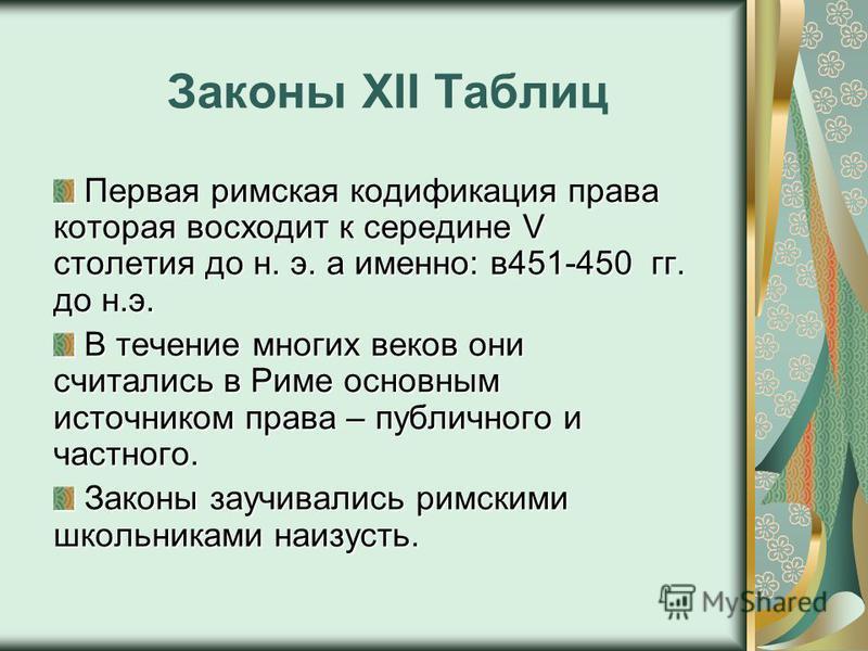 таблиц 12 предусматривало наказание за законам по лжесвидетельство