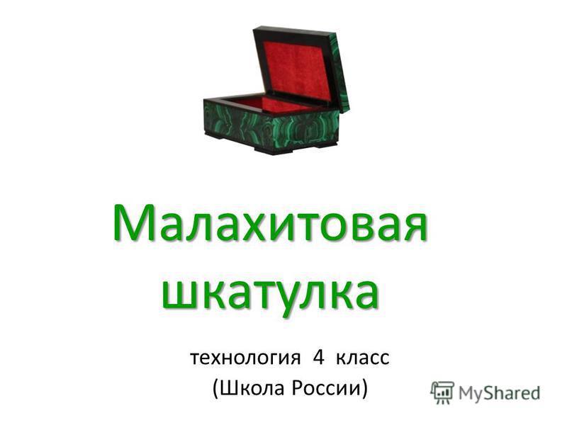 Малахитовая шкатулка технология 4 класс (Школа России)