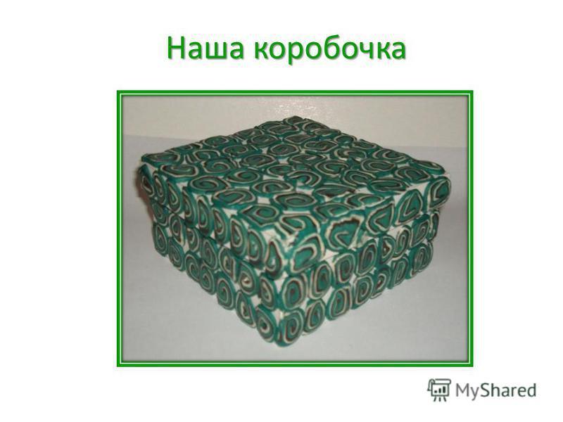 Наша коробочка