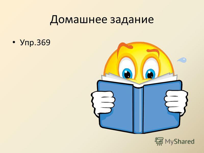 Домашнее задание Упр.369