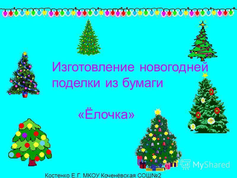 Изготовление новогодней поделки из бумаги «Ёлочка» Костенко Е.Г. МКОУ Коченёвская СОШ2