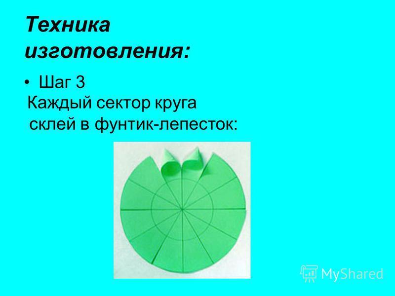 Техника изготовления: Шаг 3 Каждый сектор круга склей в фунтик-лепесток: