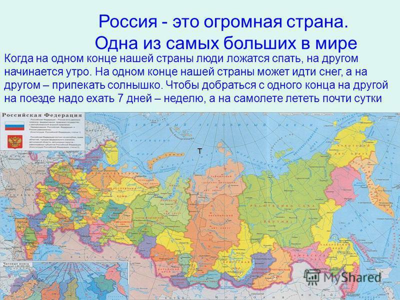Россия - это огромная страна. Одна из самых больших в мире Когда на одном конце нашей страны люди ложатся спать, на другом начинается утро. На одном конце нашей страны может идти снег, а на другом – припекать солнышко. Чтобы добраться с одного конца