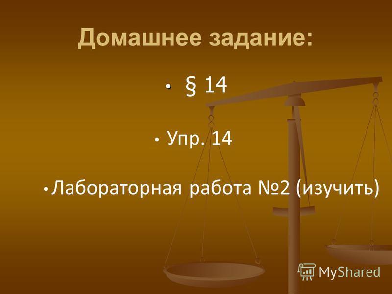 Домашнее задание: § 14 Упр. 14 Лабораторная работа 2 (изучить)