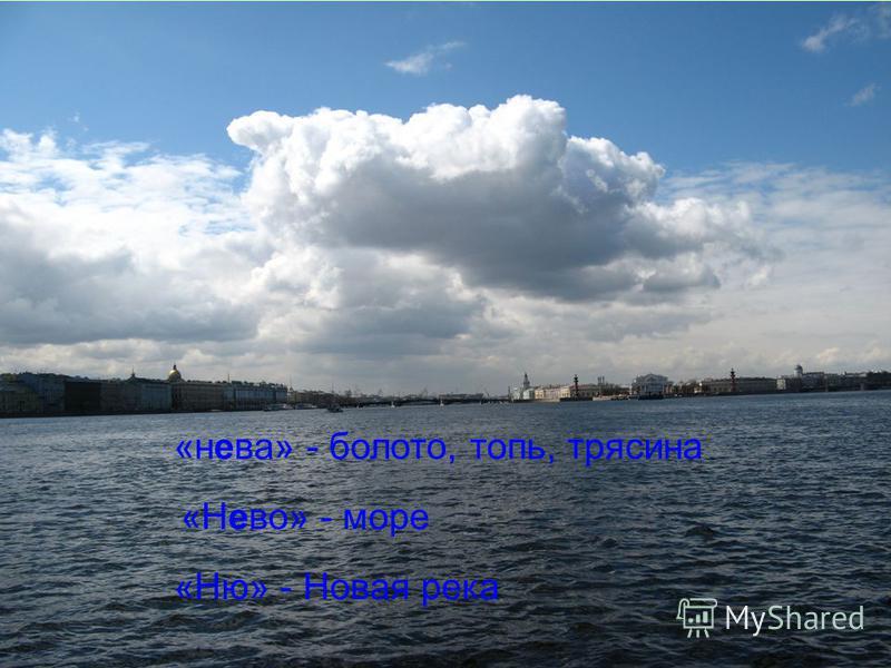 «нева» - болото, топь, трясина «Нево» - море «Ню» - Новая река