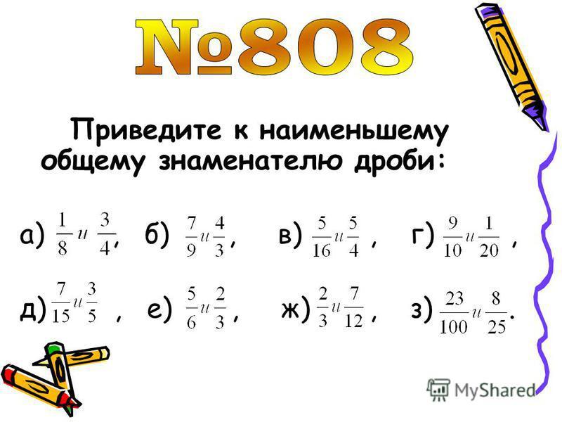Приведите к наименьшему общему знаменателю дроби: а), б), в), г), д), е), ж), з).